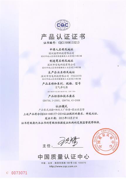3CQC产品认证