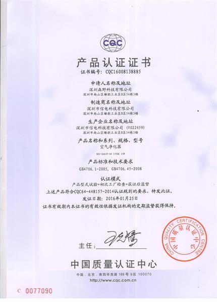 逸风二代CQC证书