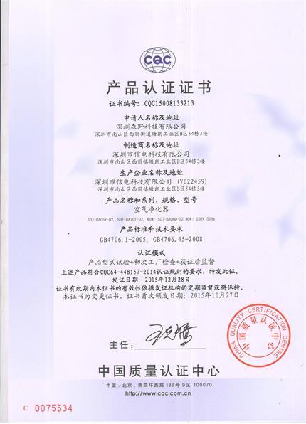 风尚CQC产品认证